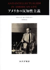 Hofstadter.jpg