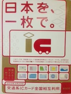 ic-card.JPG